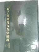 【書寶二手書T7/藝術_DYF】芥子園畫傳青在堂蘭譜(二)