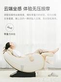 按摩椅 多功能按摩椅家用電動智能豪華太空艙迷你自動老人全身沙發小戶型 宜品
