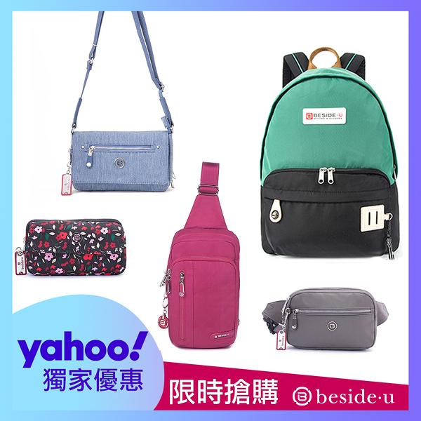 【時時樂限定】beside u 質感防盜包/斜背包後背包-多款多色限時搶購