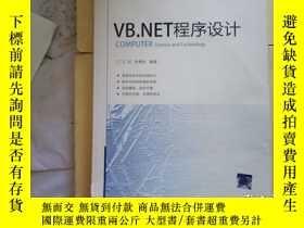 二手書博民逛書店VB罕見NET程序設計Y265189 江紅,餘青松 編著 北京交