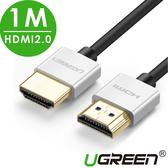 現貨Water3F綠聯 1M HDMI2.0傳輸線 Zinc alloy版