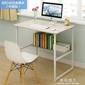現貨 電腦桌-電腦桌台式桌家用簡約經濟型桌子臥室書桌簡易學生寫字桌學習桌  【全館免運】