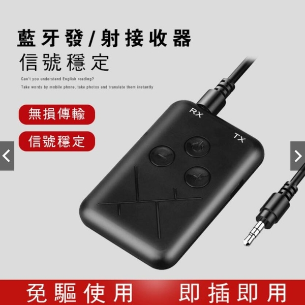 12h快速出貨 藍芽接收器 藍芽擴大機 5.0接收器 aux 音源線 3.5mm轉電視電腦音響音箱