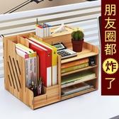 木質文件架資料框收納盒辦公用品文件夾子多層學生用簡易 青木鋪子
