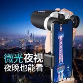 雙筒望遠鏡高倍高清夜視戶外小型迷你專業兒童男孩玩具望眼鏡 極簡雜貨
