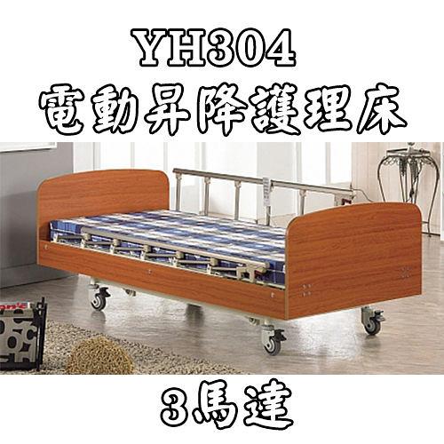 電動床 YH304 電動昇降護理床(3馬達)好禮五選一