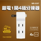 【超人百貨】KINYO 節電 1開 4插 分接器 MR-5357