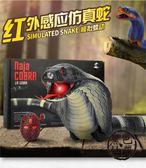 整蠱玩具電子遙控蛇成人創意新奇禮物惡搞整人神器紅外線地攤玩具  ~黑色地帶