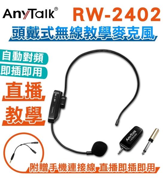 【EC數位】ROWA 樂華 AnyTalk RW-2402 無線麥克風 頭戴式 2.4G 教學 直播 即插即用