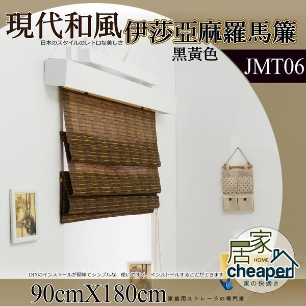 【居家cheaper】伊莎亞麻羅馬簾(黑黃色JMT06)/90X180CM(寬X高)/窗簾/羅馬簾