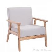 小戶型木沙發簡約現代租房客廳椅布藝網紅款單人雙人北歐日式簡易 元旦狂歡購 YTL
