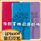 壓紋樹貓皮套 蘋果i6s側翻保護殼iPhone7 i8 Plus軟殼 iPhone8Plus插卡手機殼 i7Plus掀蓋保護螢幕iPhone6 Plus