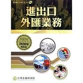 進出口外匯業務(2020年全新版)