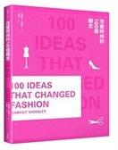(二手書)改變時尚的100個觀念