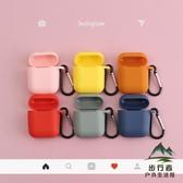 素色簡約AirPods2保護套硅膠蘋果無線藍牙耳機盒子外殼【步行者戶外生活館】