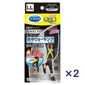 【QTTO爽健】日本Dr.Scholl Medicuit健身內搭褲 LL 2件