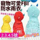 【培菓平價寵物網】道格》寵物可愛FBI防...