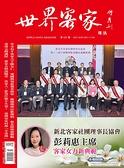世界客家雜誌 9-10月號/2021 第29期