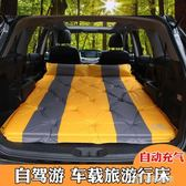 汽自動車載充氣床車震床墊SUV后備箱專用旅行床轎車后排通用睡墊 igo 樂芙美鞋