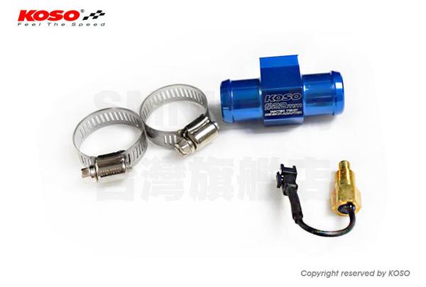 KOSO水溫感應器三通接頭 適用 SMAX 改水溫表 免挖殼14mm 16mm 18mm 22mm 26mm 水冷車系