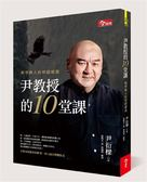 (二手書)尹教授的10堂課:興學興人的神隱總裁