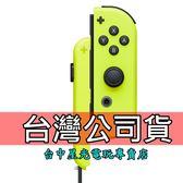 【NS週邊】☆ Switch Joy-Con R 電光黃色 右手控制器 單手把 ☆【公司貨 裸裝新品】台中星光電玩