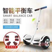 扶杆平衡車 電動自平衡車兒童8-12雙輪成人成年學生兩輪帶扶桿智慧代步車T 2色
