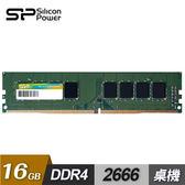 【Silicon Power 廣穎】16GB DDR4 2666 桌上型記憶體