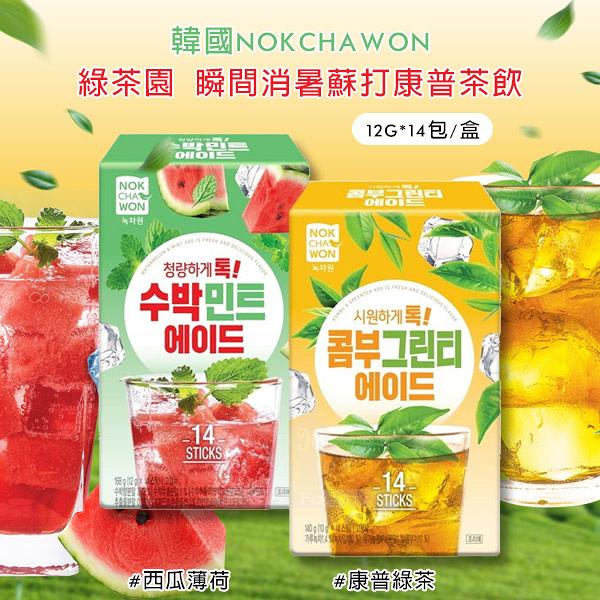 韓國NOKCHAWON綠茶園 瞬間消暑蘇打康普茶飲
