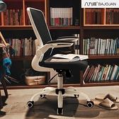 學生椅子學習椅升降寫字座椅書桌轉椅電腦椅靠背辦公椅家用 NMS 露露日記