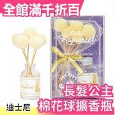【小福部屋】日本 迪士尼 長髮公主 樂佩 棉花球 擴香瓶 梔子花 室內 房間 香味 芳香【新品上架】