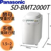 【Panasonic國際】全自動變頻製麵包機 SD-BMT2000T 免運費