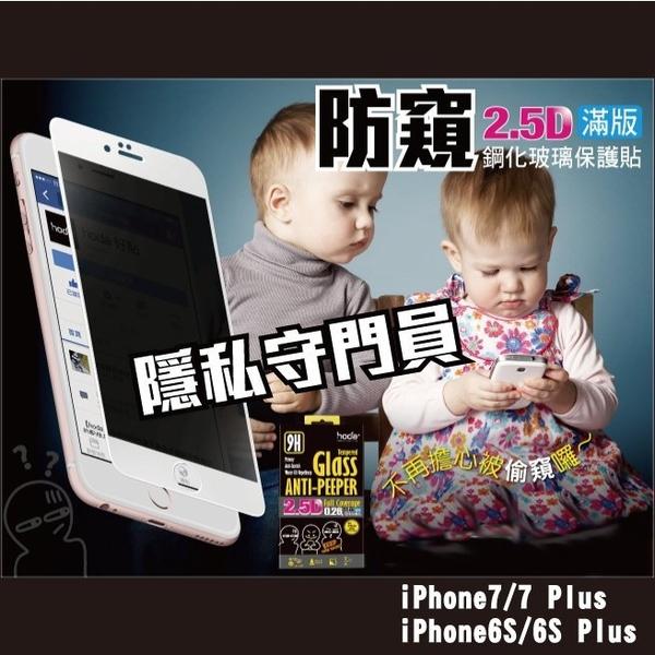 奇膜包膜 hoda 2.5D 防偷窺 滿版 iPhone 7 Plus/ 6S Plus (5.5吋) 鋼化 玻璃貼