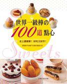 (二手書)世界一級棒的100道點心:史上最簡單!好吃又好作!