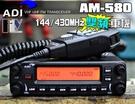 《飛翔無線》ADI AM-580 VHF...