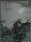 【書寶二手書T9/收藏_ZBM】POLY保利_2013/6/4_中國近現代書畫(三)