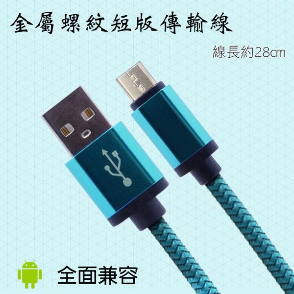 ☆Micro USB 金屬螺紋短版傳輸線/充電線/Samsung Galaxy S7/S7 Edge/NOTE 5/4/3/J2 Prime/J7 Prime