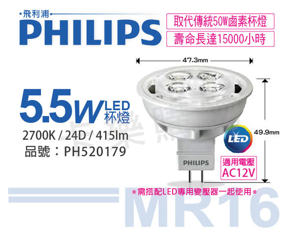 PHILIPS飛利浦 純淨光 LED 5.5W 2700K 黃光 24度 12V 不可調光 MR16杯燈  PH520179
