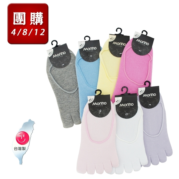 (團購優惠免運)日系女孩糖果五趾襪/隱形襪/船型襪/學生襪