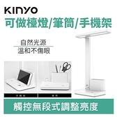 KINYO PLED-4205 復古觸控LED檯燈