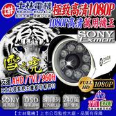 士林電機 1080P 監視器 TVI AHD 960H 戶外防水槍型攝影機 8顆陣列式紅外線燈 台灣安防