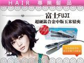 富士FUJI超硬鈦合金中版玉米鬚夾JF-223 【HAiR美髮網】