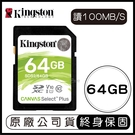 金士頓 KINGSTON Canvas Select Plus 64G SD 記憶卡 讀100MB 寫85MB 64GB