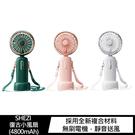 【愛瘋潮】SHEZI 站立/手持/掛脖復古小風扇(4800mAh) 夏季扇