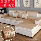 冰藤沙發墊夏季正反兩用客廳歐式貴妃冰絲涼席坐墊夏天防滑沙發套  Cocoa