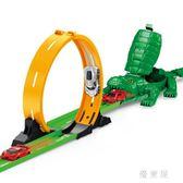 兒童彈射軌道賽車玩具鱷魚車模可軌道滑行小汽車套裝 QQ25678『優童屋』