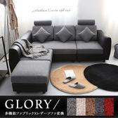 L型沙發 Glory葛洛莉機能系加長L型沙發 / 5色  / MODERN DECO