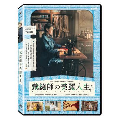 裁縫師的美麗人生DVD 中谷美紀/三浦貴大