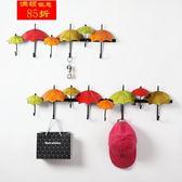 雨傘掛鉤創意鐵藝掛衣鉤 門口玄關鑰匙掛鉤墻壁掛衣架墻上衣帽鉤【全館85折最後兩天】