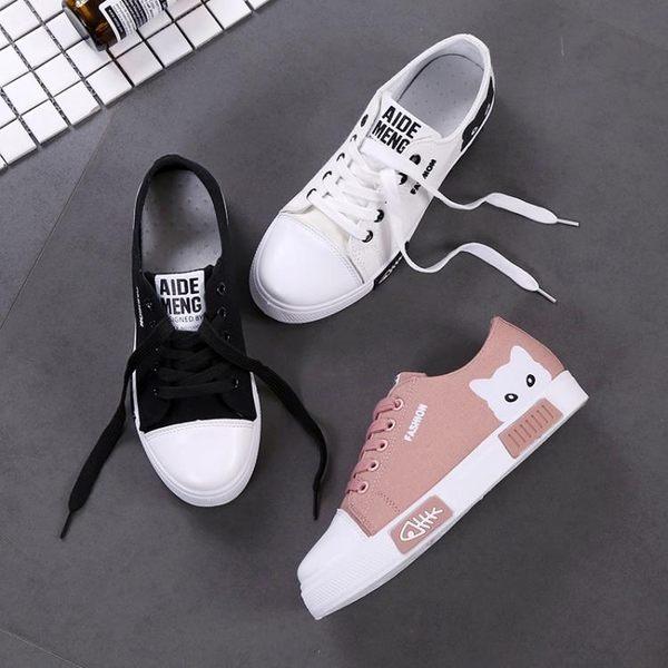 618年㊥大促 韓版帆布鞋女春新款學生小白鞋百搭系帶板鞋透氣運動休閒鞋